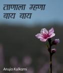 Anuja Kulkarni यांनी मराठीत ताणाला म्हणा बाय बाय...