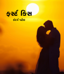 ફર્સ્ટ કિસ (First Kiss) by Kandarp Patel in Gujarati