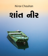 શાંત નીર by Nirav Chauhan in Gujarati