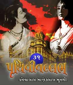 Pruthvivallabh - 31 by Kanaiyalal Munshi in Gujarati