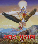 ગરુડ પુરાણ by MB (Official) in Gujarati