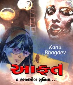 Aafat - 4 by Kanu Bhagdev in Gujarati
