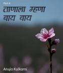 Anuja Kulkarni यांनी मराठीत ताणाला म्हणा बाय बाय..-४