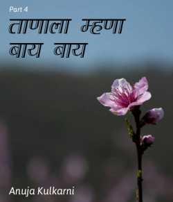 Tanala mhana baay baay  - 4 by Anuja Kulkarni in Marathi