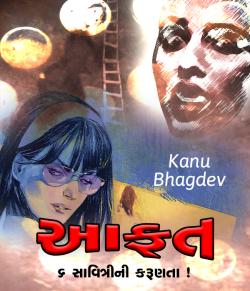 Aafat - 6 by Kanu Bhagdev in Gujarati
