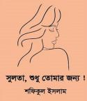 সুলতা,শুধু তোমার জন্য ! by Shafiqul Islam in Bengali