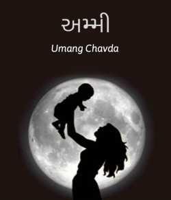 Ammi by Umang Chavda in Gujarati