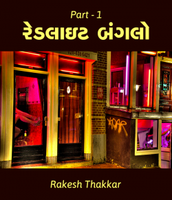 Redlite Bunglow - 1 by Rakesh Thakkar in Gujarati