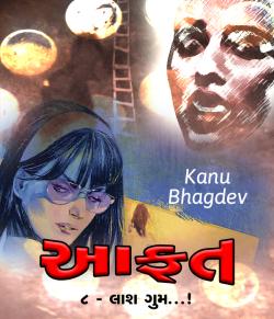 Aafat - 8 by Kanu Bhagdev in Gujarati