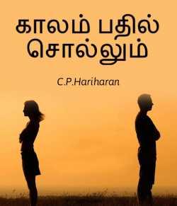 kalam badhil sollum by c P Hariharan in Tamil