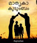 മാതൃകാ കുടുംബം...(കഥ) - National Story Competition-Jan by Rajmohan in Malayalam