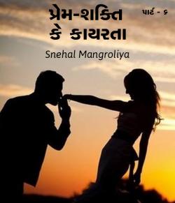 Prem - Shakti ke kayarta - 6 by Snehal malaviya in Gujarati