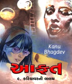 Aafat - 9 by Kanu Bhagdev in Gujarati