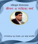 শফিকুল ইসলামের জীবন ও সাহিত্য কর্ম by Shafiqul Islam in Bengali
