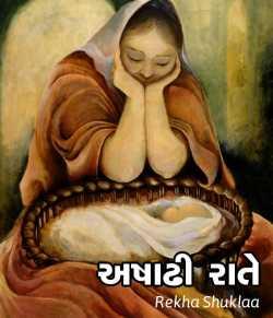Ashadhi Rate by Rekha Shukla in Gujarati