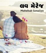 લવ મેરેજ by Author Mahebub Sonaliya in Gujarati