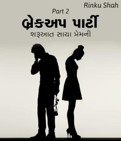Breakup Party - 2 by Rinku shah in Gujarati