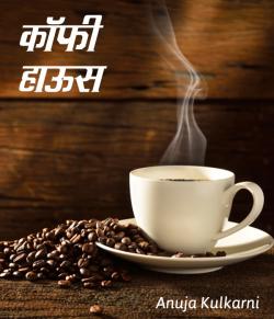 Coffee House by Anuja Kulkarni in Marathi