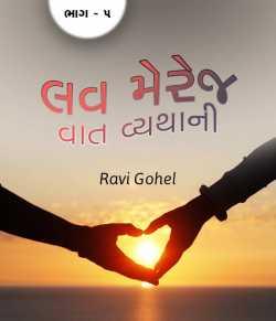 Love Marraige - 5 by Ravi Gohel in Gujarati