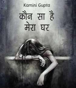 Kaun sa hai mera ghar by Kamini Gupta in Hindi