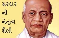 Sardar ni Netrutva Shaili by MB (Official) in Gujarati