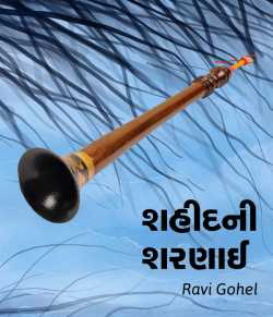 Shahidni Sharnaai by Ravi Gohel in Gujarati
