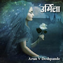 उर्मिला by Arun V Deshpande in Marathi