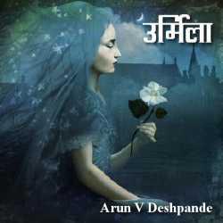 Urmila by Arun V Deshpande in Marathi