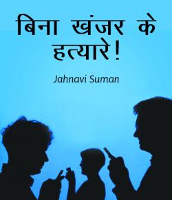 Bina khanjar ke hatyare by Jahnavi Suman in Hindi