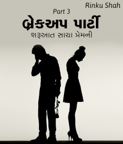 Breakup Party - 3 by Rinku shah in Gujarati