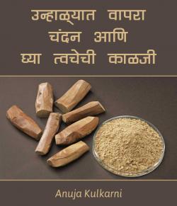 Unhalyat vapra chandan aani dhya tvachechi kalji by Anuja Kulkarni in Marathi