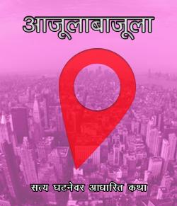 आजूलाबाजूला - सत्य कथा मराठी by MB (Official) in Marathi