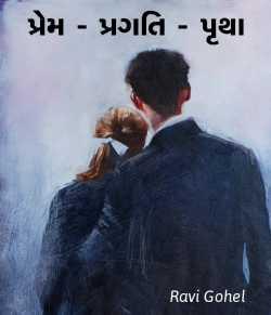 Prem - Pragati - Prutha by Ravi Gohel in Gujarati