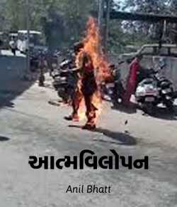 Aatmvilopan by Anil Bhatt in Gujarati