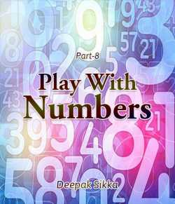 Play With Numbers (Part - 8) by Dr. Dipak Sikka in English