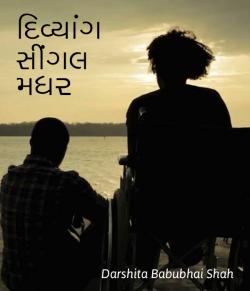 Divyang Single Mother by Darshita Babubhai Shah in Gujarati