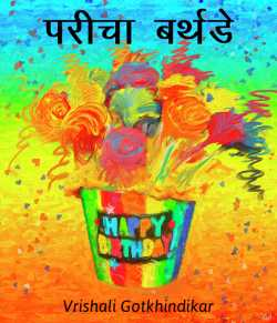Paricha Birthday by Vrishali Gotkhindikar in Marathi