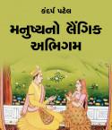 મનુષ્યનો લૈંગિક અભિગમ by Kandarp Patel in Gujarati