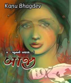 Bazi - 4 by Kanu Bhagdev in Gujarati