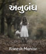 અનુબંધ દ્વારા Raeesh Maniar in Gujarati