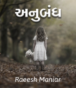 અનુબંધ by Raeesh Maniar in :language