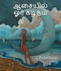 ஆசையில் ஓர் கடிதம் by c P Hariharan in Tamil