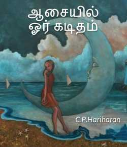 A letter of desire by c P Hariharan in Tamil