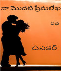 నా మొదటి ప్రేమలేఖ Letter to your Valentine by Dinakar Reddy in Telugu