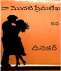 నా మొదటి ప్రేమలేఖ Letter to your Valentine by Dinakar Reddy in Telugu