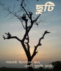 ছুটি by Kalyan Ashis Sinha in Bengali
