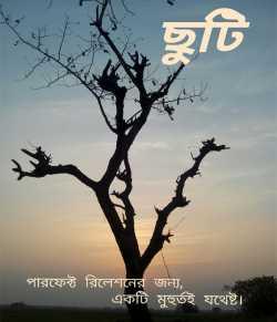Leave by Kalyan Ashis Sinha in Bengali