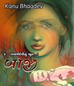 Bazi - 6 by Kanu Bhagdev in Gujarati
