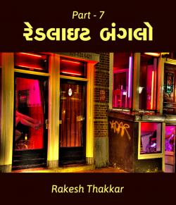 Redlite Bunglow - 7 by Rakesh Thakkar in Gujarati