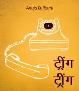 ट्रिंग ट्रिंग.. द्वारा Anuja Kulkarni in Marathi